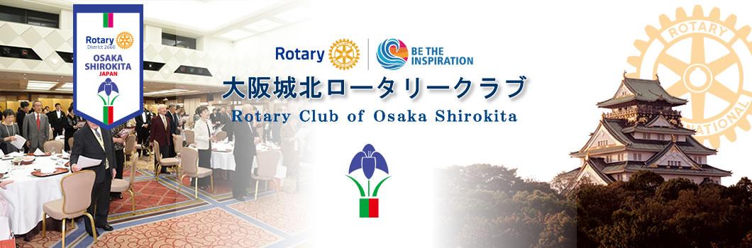 大阪城北ロータリークラブ